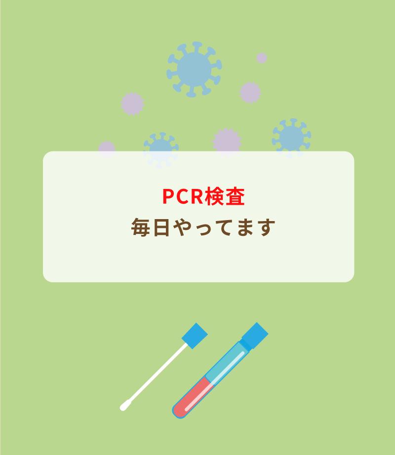 PCR検査 毎日やってます